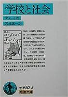 学校と社会 (岩波文庫)
