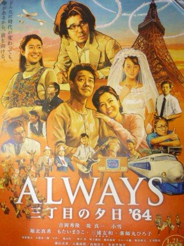 映画ポスター 「ALWAYS 三丁目の夕日\'64」山崎貴、吉岡秀隆、堤真一、小雪