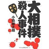 大相撲殺人事件 (文春文庫)