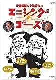 伊東四朗&小松政夫 エニシング ゴーズ [DVD]