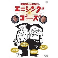 �ɓ��l�N&�������v �G�j�V���O �S�[�Y [DVD]