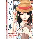 ソムリエール 20 (ヤングジャンプコミックス BJ)