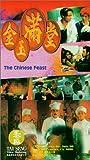 echange, troc Jin yu man tang [VHS]