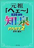 知泉〈PART2〉—元祖「ヘェー」939連発