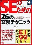 SEのための26の交渉テクニック (SEの現場シリーズ)