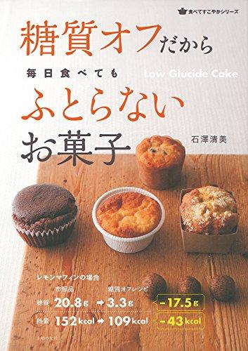 糖質オフだから毎日食べてもふとらないお菓子 (食べてすこやかシリーズ)