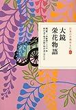 日本の古典をよむ〈11〉大鏡・栄花物語 (日本の古典をよむ 11)