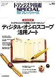 トランジスタ技術SPECIAL NO.99 (99)