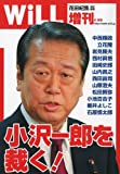 WiLL (マンスリーウィル)10年6月号別冊 小沢一郎を裁く! 2010年 06月号 [雑誌]