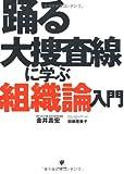 踊る大捜査線に学ぶ組織論入門/金井 壽宏・田柳 恵美子
