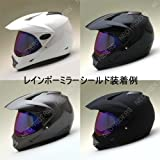 【ES-X専用】レインボーミラー★シールド付オフロードヘルメット専用シールド-NEO-RIDERS(ヘルメット含まず)