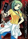 ひぐらしのなく頃に 雛見沢鬼譚(2) (IDコミックス DNAメディアコミックススペシャル)