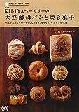 家庭で焼けるシェフの味 KIBIYAベーカリーの天然酵母パンと焼き菓子 ?時間がたってもおいしい。しっとり、もっちり、ザクザクの生地?