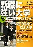 就職に強い大学 2015 (YOMIURI SPECIAL 85)