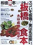 ぴあ板橋食本 2014→2015 地元で話題のおいしいお店200軒! (ぴあMOOK)