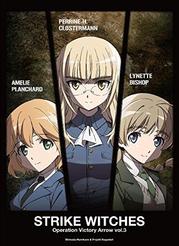 【Amazon.co.jp限定】ストライクウィッチーズ Operation Victory Arrow vol.3 アルンヘムの橋 限定版