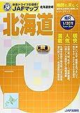 北海道―縮尺1/20万 (JAFマップ)