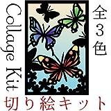 【INAZUMA】切り絵キット オリジナルポストカード 「バタフライ」 GC-503 #16ピンク