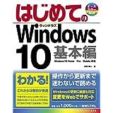 はじめてのWindows10基本編