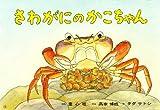 さわがにのかこちゃん (2011年度定期刊行紙しばい ともだちだいすき)