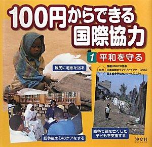 100円からできる国際協力〈1〉平和を守る