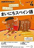 NHKラジオ まいにちスペイン語  2015年 4月号 [雑誌] NHKテキスト