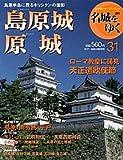 名城をゆく 第31号 9月7日発売 島原城・原城(長崎)