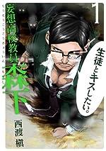 妄想高校教員 森下1巻 (デジタル版ヤングガンガンコミックス)