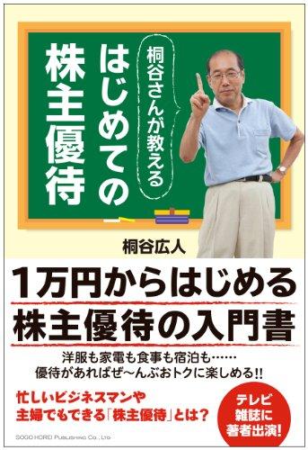 桐谷さんが教えるはじめての株主優待