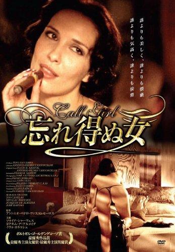忘れ得ぬ女 [DVD]