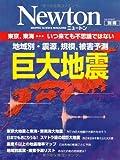 巨大地震―地域別・震源、規模、被害予測 (ニュートンムック Newton別冊)