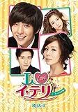 I LOVE イ・テリ [ノーカット完全版] DVD-BOX 1