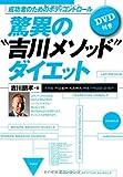 成功者のボディコントロール 驚異の『吉川メソッド』ダイエット