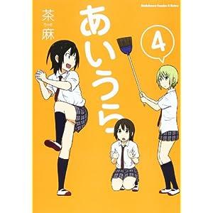 あいうら (4) (カドカワコミックス・エースエクストラ)