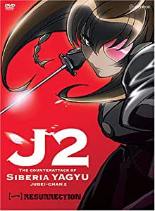 Jubei-Chan 2 - Resurrection (Vol. 1) + Series Box