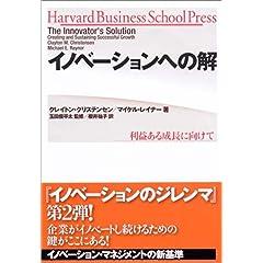 イノベーションへの解 収益ある成長に向けて (Harvard business school press)
