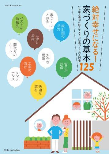 絶対幸せになる!家づくりの基本125