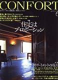 CONFORT (コンフォルト) 2006年 06月号 [雑誌]