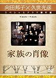 家族の肖像 [DVD]