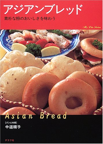 アジアンブレッド―素朴な粉のおいしさを味わう