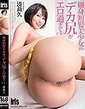 細身短髪美少女のデカ尻がエロ過ぎて(;´Д`) 湊莉久(MKZ-023) [DVD]