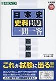 日本史史料問題一問一答―完全版 (東進ブックス―大学受験高速マスターシリーズ)
