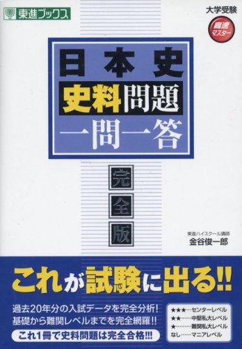 日本史史料 一問一答 完全版