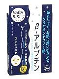 HADARiKi β-アルブチン フェイスマスク 5枚入