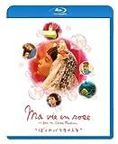 ぼくのバラ色の人生 [Blu-ray]