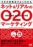 28の攻略法でよくわかる ネット&リアルのO2Oマーケティング