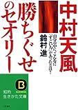 中村天風「勝ちぐせ」のセオリー (知的生きかた文庫)