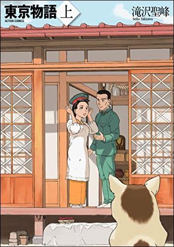 東京物語(上) (アクションコミックス)
