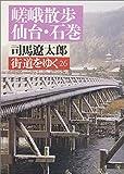 街道をゆく〈26〉嵯峨散歩、仙台・石巻 (朝日文庫)