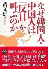 なぜ韓国人・中国人は「反日」を叫ぶのか (宝島SUGOI文庫)